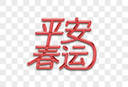 平安春运艺术字设计图片