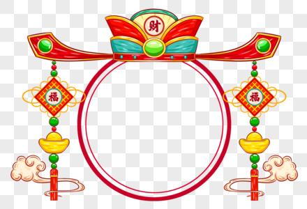 财神帽子圆形新年框图片