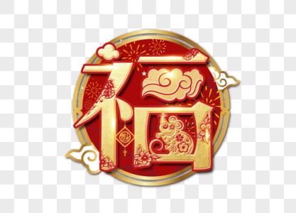 福字新年过年艺术字图片