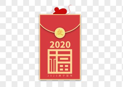 2020鼠年创意红包图片