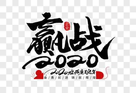 赢战2020年创意手写字体图片