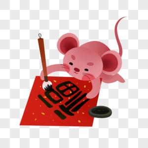 写福字老鼠图片
