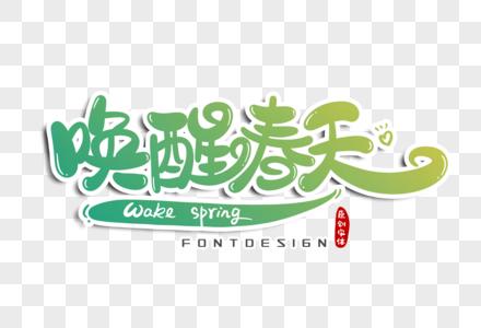 唤醒春天字体设计图片