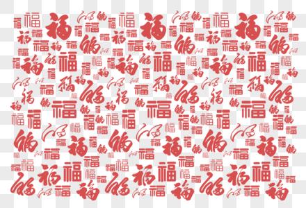 手写福字底纹图片