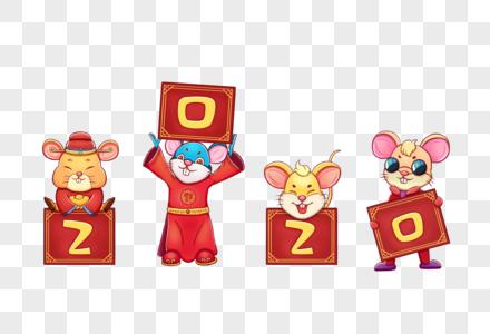 2020年鼠年字体图片