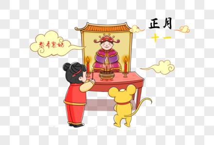 十一祭奉紫姑图片