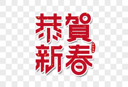 恭贺新春字体设计图片