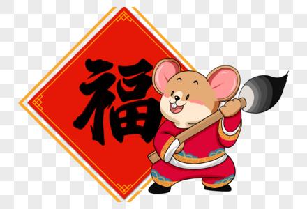 写福字的老鼠图片