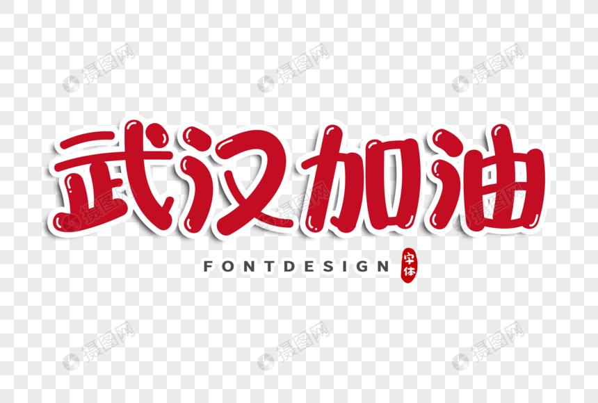 武汉加油软件v软件linux平面设计字体有哪些图片