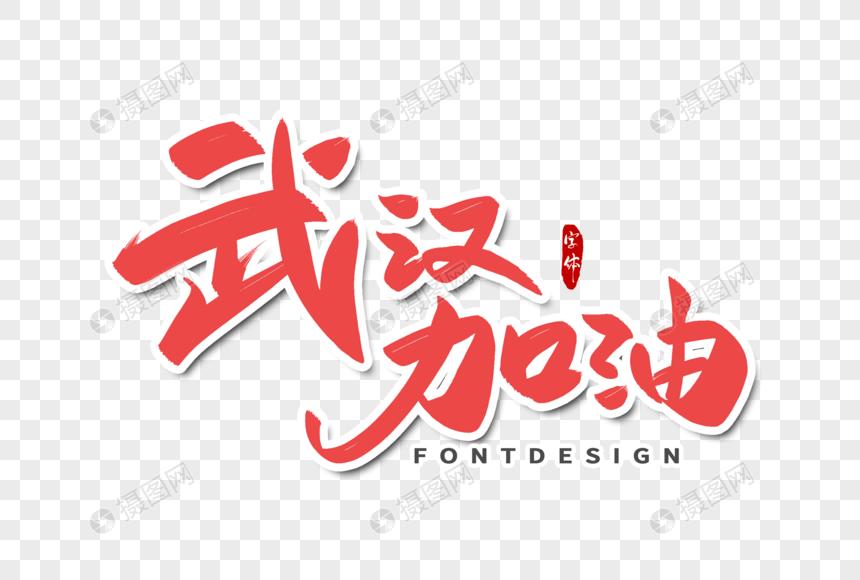 武汉表白字体设计520加油墙设计图片