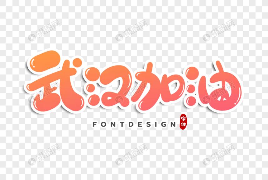 武汉加油字体设计设计语料库图片