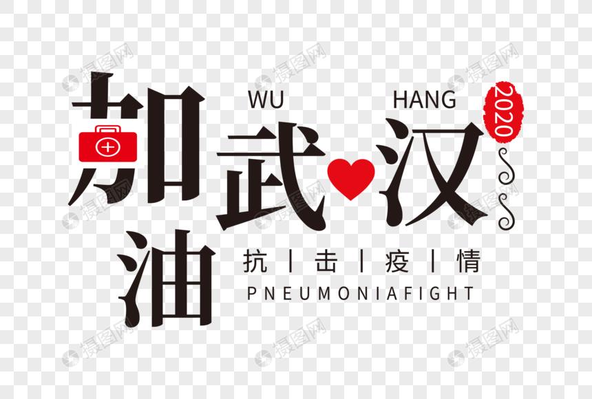 高端大气说明武汉字体v高端康复中心景观设计加油图片