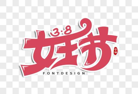 女王节字体设计图片