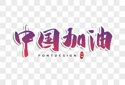 中国加油字体设计图片