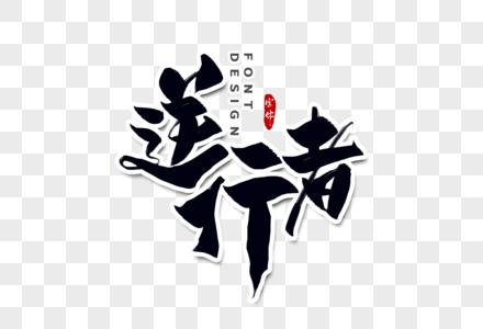 逆行者字体设计图片
