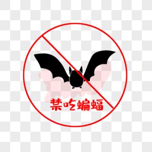 禁吃蝙蝠图片