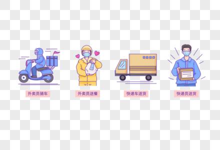 外卖员和快递员工作方式图片