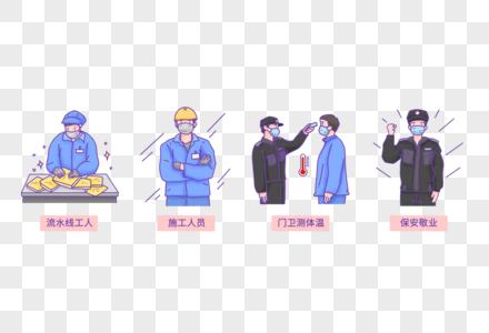 工人和保安工作方式图片