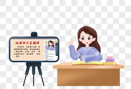 老师在家上网课直播教学图片