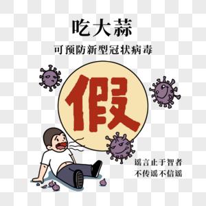 吃大蒜不能预防新冠病毒图片