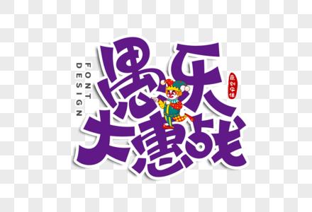 愚乐大惠战字体设计图片