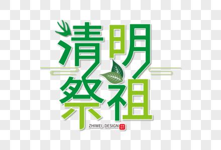 清新大气清明祭祖字体图片