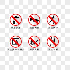 安全警示标志图片