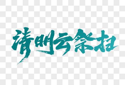 清明云祭扫毛笔字图片