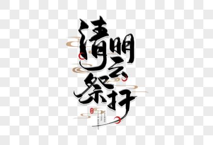 手写清明云祭扫毛笔字图片