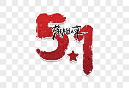 手写中国风51毛笔字图片