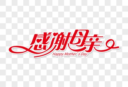 高端创意感谢母亲字体设计图片