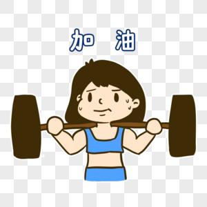 减肥锻炼图片