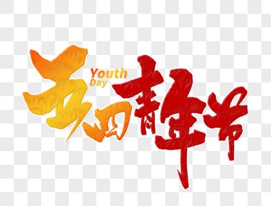 五四青年节手写字体图片