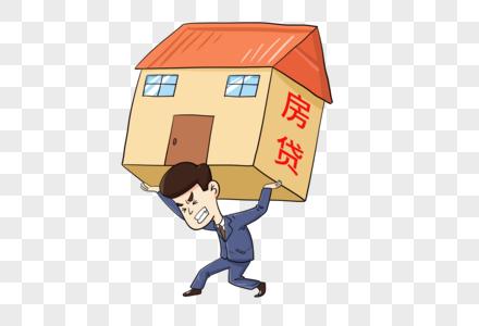 房贷压力图片