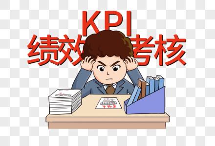 KPI考核工作压力图片