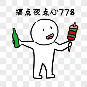 啤酒撸串图片
