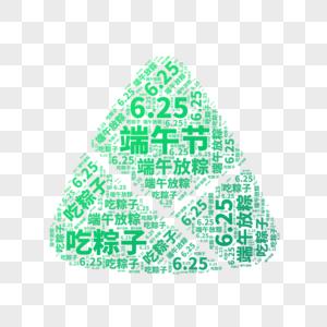 矢量端午节粽子元素图片