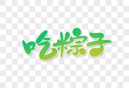 吃粽子字体设计图片
