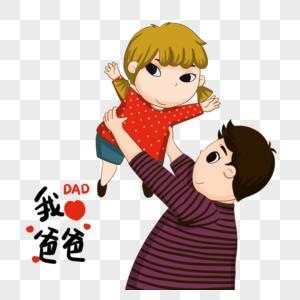 爸爸举着女儿图片