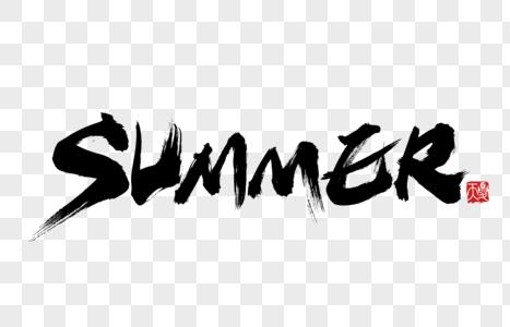 summer夏天英文手写毛笔字体图片