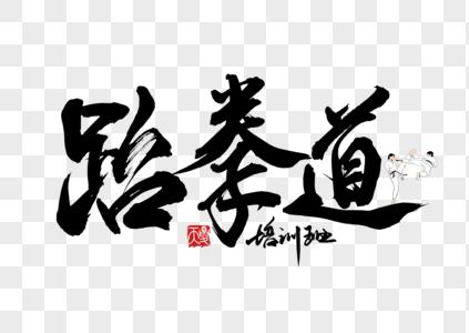 跆拳道培训班手写字体图片