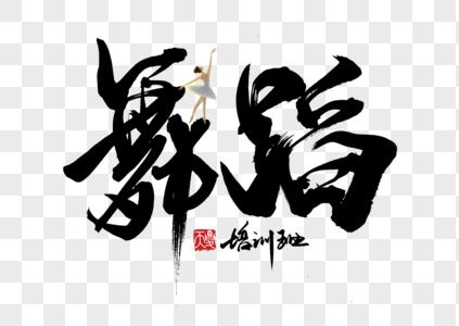 舞蹈培训班手写字体图片