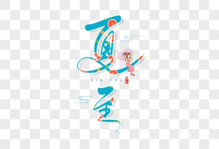 手写小清新夏至毛笔字图片