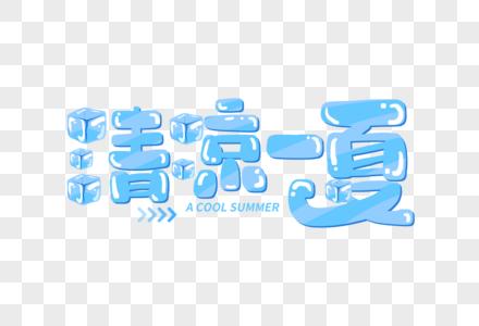 蓝色创意手写清凉一夏冰块字体图片
