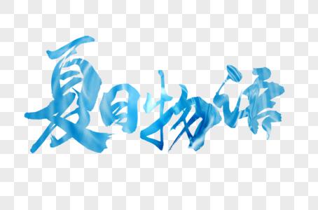 夏日物语手写字体图片