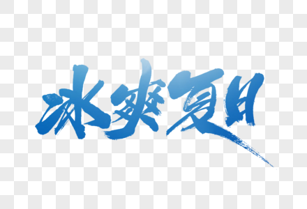 冰爽夏日字体设计图片