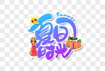 夏天时光字体设计图片