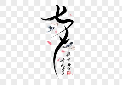 七夕创意手写字体图片