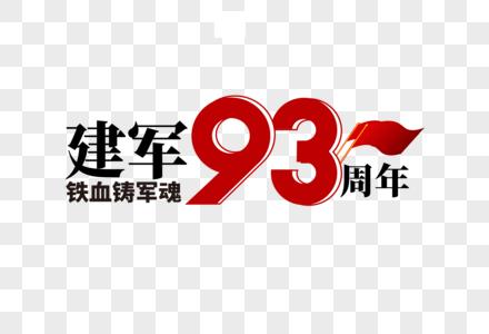 高端大气建军节93周年字体设计图片