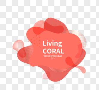 创意孟菲斯流体珊瑚红创意彩卡元素图片